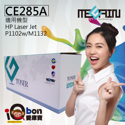【iQBon愛庫寶網路商城】台灣美佳音MEGAIN TONER‧HP環保黑色碳粉匣 適用HP Laser Jet HP Laser Jet P1102w/M1132副廠碳粉匣(CE285A)