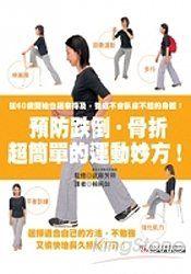 預防跌倒、骨折超簡單的運動妙方!