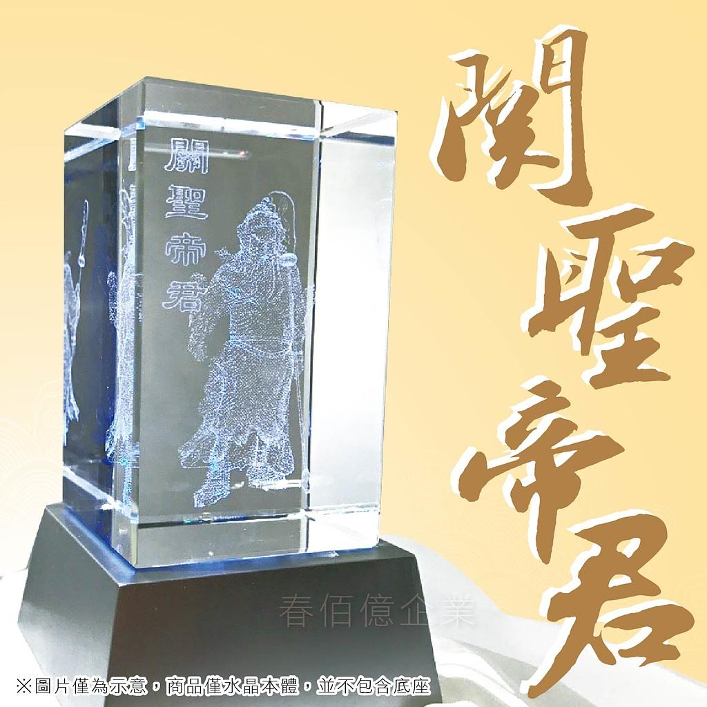 春佰億 科技玻璃水晶內雕工藝擺件 關聖帝君(1入) 3D立體浮雕 莊嚴 佛堂擺飾 風水擺設 祈福平安