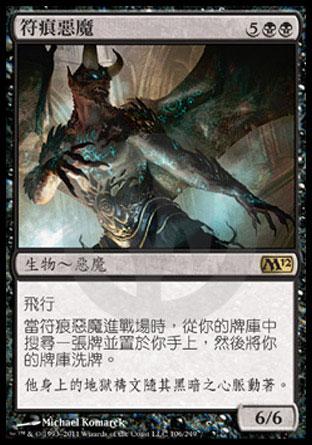 【冰河森林】MTG 魔法風雲會 M12 NO. 106 繁中版 符痕惡魔 Rune-Scarred Demon R卡(金卡稀有 黑 生物 惡魔 )