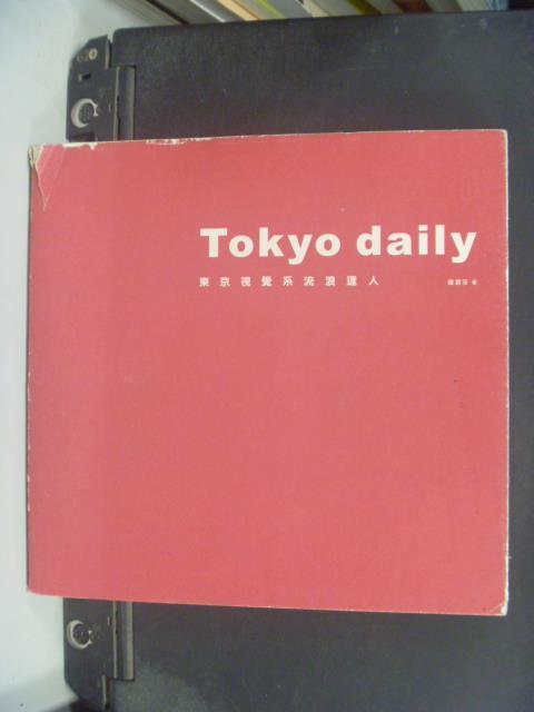 【書寶二手書T1/旅遊_JHF】東京視覺系流浪達人:Tokyo daily_康碧芬