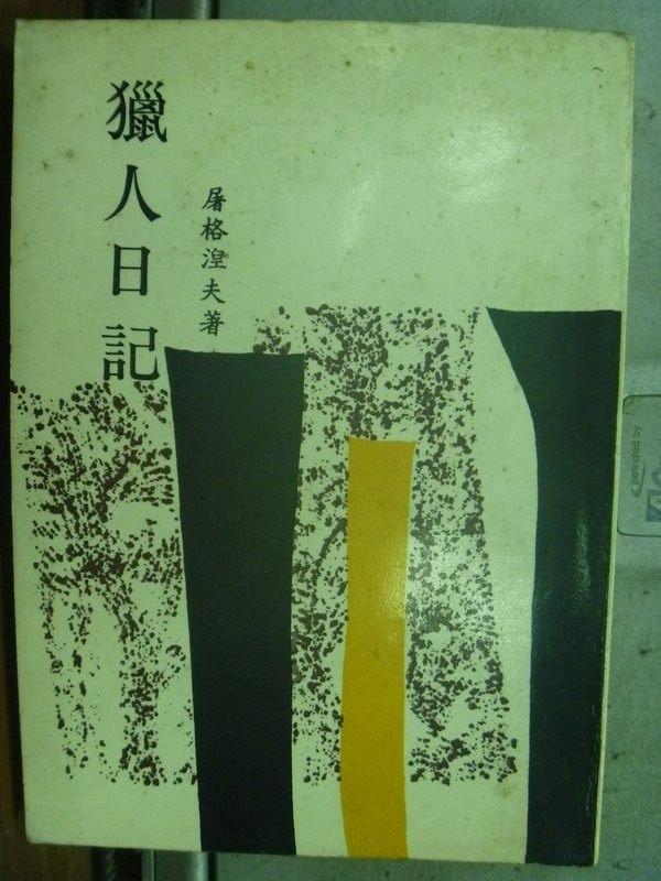 【書寶二手書T5/翻譯小說_HLQ】獵人日記_屠格涅夫_民64