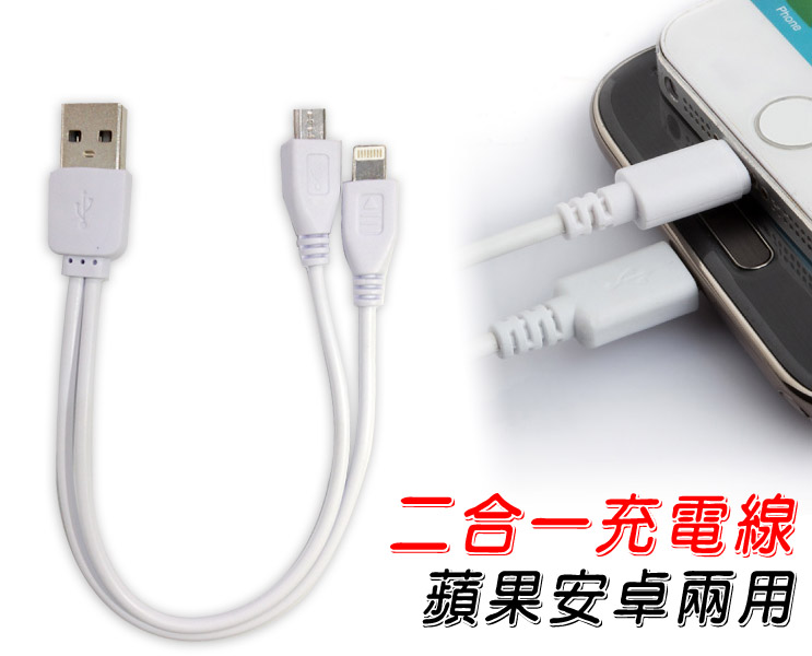 2合1 手機 USB 充電線/電源線/供電線/APPLE iPhone 5/5S/6/6S PLUS/iPAD minI/ASUS 華碩 ZenFone/LG/OPPO/BENQ/三星/SONY/小米/TIS購物館