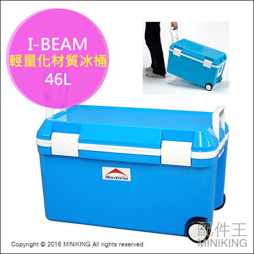 【配件王】日本製 ASTAGE I-BEAM 輕量化材質冰桶 拖提兩用行動冰箱 烤肉露營釣魚必備 46L 附滾輪
