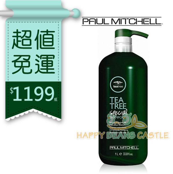 PAUL MITCHELL茶樹洗髮精1000ml♦ 樂荳城 ♦