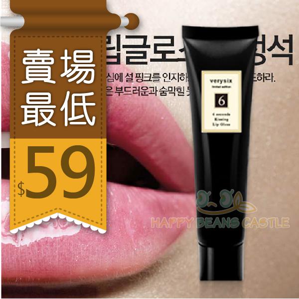 韓國VERY SIX VERYSIX 6秒香水護唇變色唇蜜 10ml♦ 樂荳城 ♦