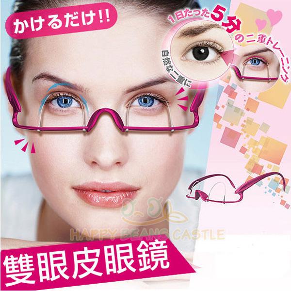雙眼皮眼鏡/雙眼皮訓練器 ♦ 樂荳城 ♦