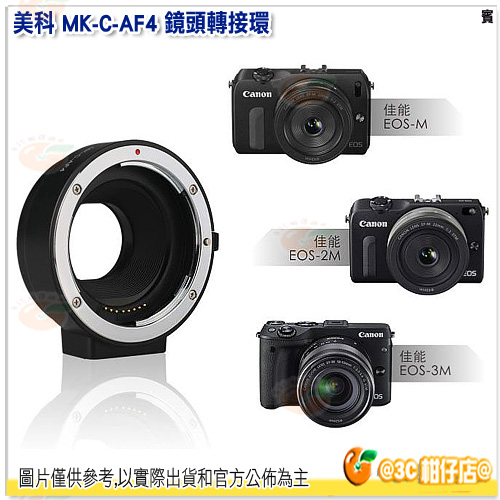 美科 MK-C-AF4 鏡頭轉接環 for Canon EOS M M2 M3 自動對焦 微單眼 轉接環 定焦鏡