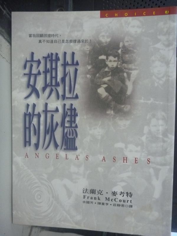 【書寶二手書T1/翻譯小說_IOV】安琪拉的灰燼_法蘭克麥考特