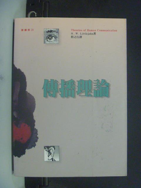 【書寶二手書T1/大學藝術傳播_JKD】傳播理論_原價390_S.W. Littlejohn, 程之行