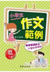 小學生作文範例(低年級)