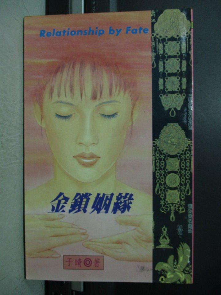 【書寶二手書T2/言情小說_LRS】金鎖姻緣_于晴