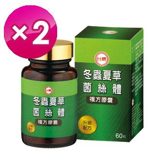 【台糖】冬蟲夏草菌絲體複方膠囊(60粒/瓶)*2