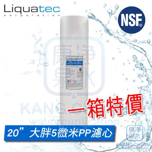 ◤免運費◢ 美國 NSF 42認證 LIQUATEC 20吋 大胖通用規格/標準規格 5M / 5微米 PP 纖維濾心【一箱六支】