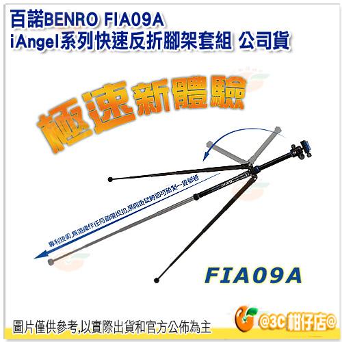 百諾 BENRO FIA09A iAngel系列 快速反折腳架套組 公司貨 腳架 反折腳架