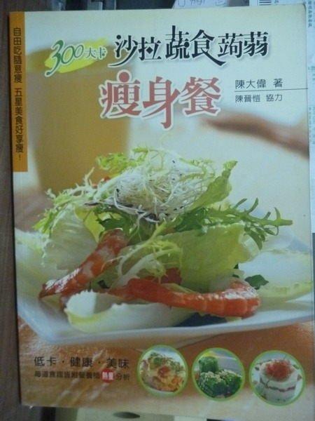 【書寶二手書T8/美容_PHQ】300大卡沙拉蔬食蒟蒻瘦身餐_陳大偉