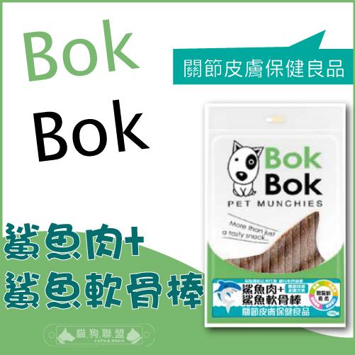 +貓狗樂園+ Bok Bok【保健良品。鯊魚肉+鯊魚軟骨棒。150g】200元