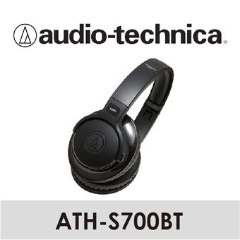 【 Audio-Technica 鐵三角 】無線立體聲耳機麥克風組 ATH-S700BT