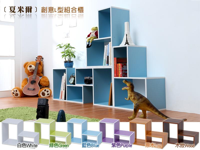【夏米爾】創意L型櫃/收納櫃/展示櫃/收納架/書架/雜誌櫃/書櫃《一組4入同色》★班尼斯國際家具名床