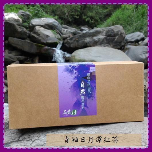 『品茗村』青釉日月潭紅茶--2.5 g 袋泡式袋茶包, 30入