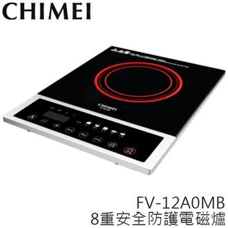 CHIMEI 奇美 FV-12A0MB 電磁爐 薄型按鍵式 變頻 公司貨 0利率 免運