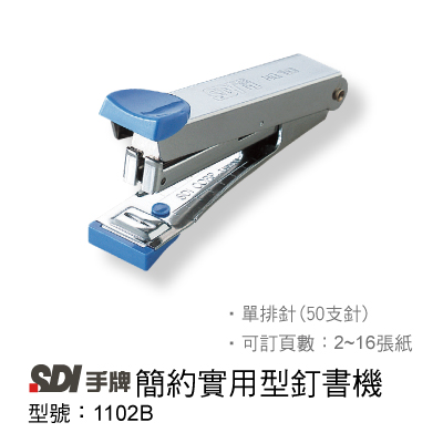 【手牌 SDI 釘書機】SDI 1102B 10號 釘書機
