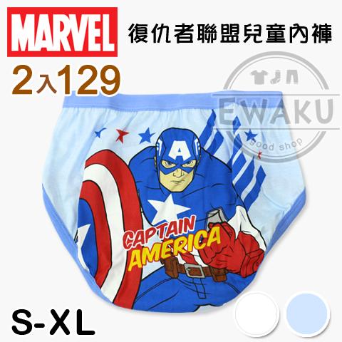 兒童內褲 美國隊長款 特價2入$129 台灣製 MARVEL 漫威