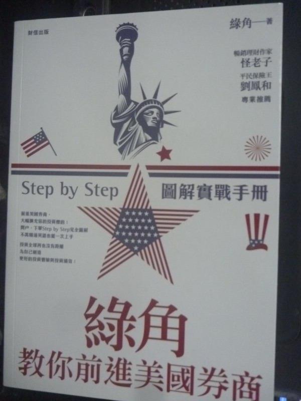 【書寶二手書T1/股票_IFL】綠角教你前進美國券商:Step by Step 圖解實戰手冊_綠角