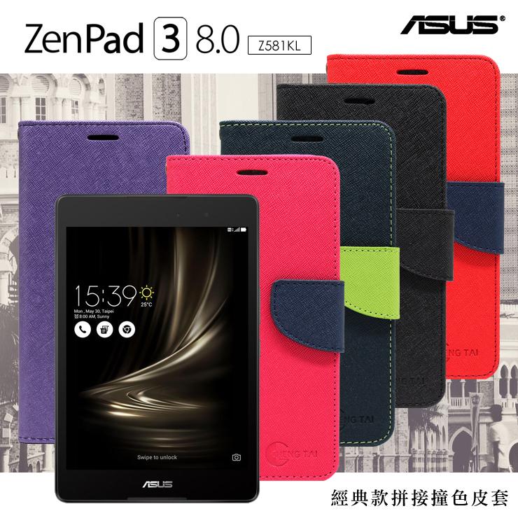【愛瘋潮】ASUS ZenPad 3 8.0 (Z581KL) 8吋 經典書本雙色磁釦側翻可站立皮套 平板保護套