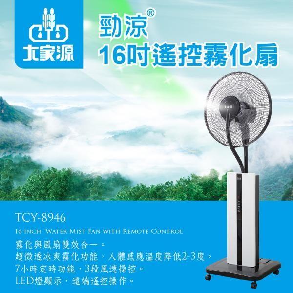 【大家源】16吋勁涼遙控霧化扇/TCY-8946