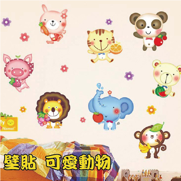 Loxin☆創意可移動壁貼 卡通動物【BF0985】DIY組合壁貼/壁紙/牆貼/背景貼/裝飾佈置/室內設計裝潢/客廳臥室浴室