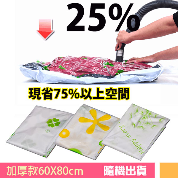 Loxin☆雙夾鏈加厚真空壓縮袋60x80CM【SH0978】抽氣式真空壓縮袋組 真空收納袋 棉被衣物衣服收納