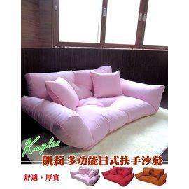 【台客嚴選】和室椅/沙發/貴妃椅/扶手沙發《凱莉多功能日式扶手沙發》