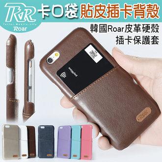 三星Galaxy S6 Edge Plus 手機殼 韓國Roar 貼皮插卡保護殼 G9280 卡口袋 皮革插卡背殼 後殼【預購】