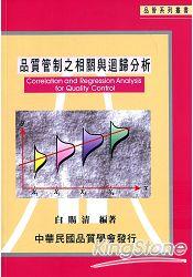 品質管制之相關與迴歸分析