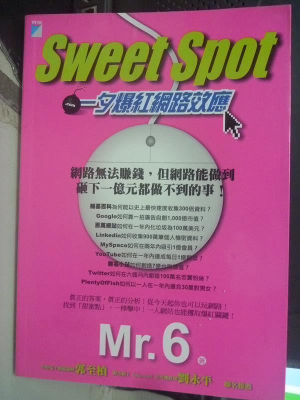 【書寶二手書T1/財經企管_HQX】Sweet Spot:一夕爆紅網路效應_Mr. 6