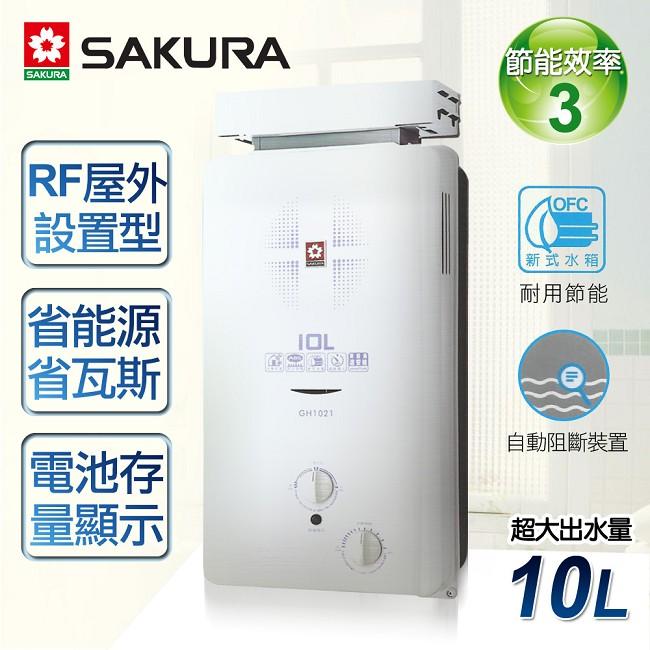 。限北北基配送。【櫻花牌】10L屋外抗風型ABS防空燒熱水器/GH-1021(天然瓦斯)