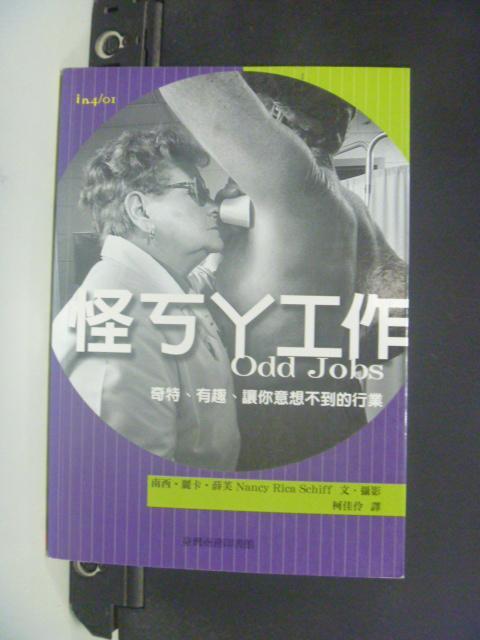 【書寶二手書T4/攝影_NGK】怪ㄎㄚ工作_南西麗卡薛芙文, 柯佳伶
