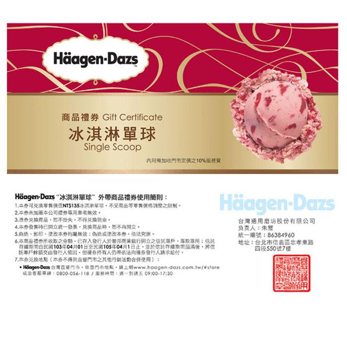 Haagen-Dazs單球冰淇淋外帶禮券5張入