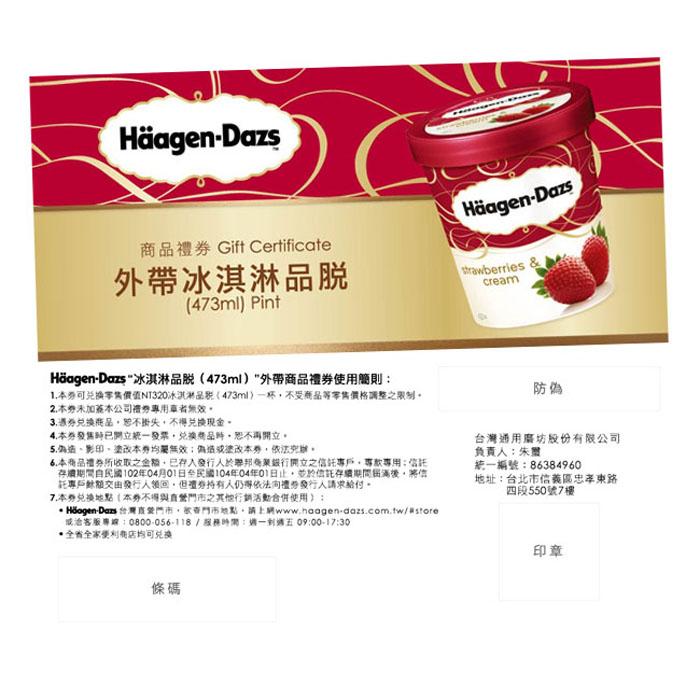 Haagen-Dazs品脫(473ml)冰淇淋外帶禮劵2張入