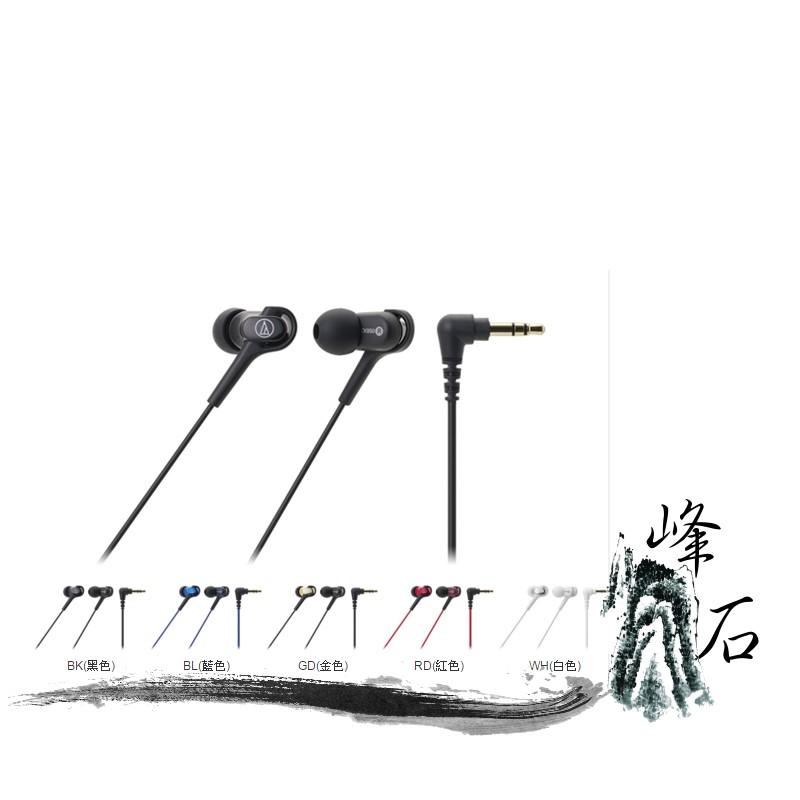 樂天限時促銷!平輸公司貨 日本鐵三角 ATH-CKB50  平衡電樞耳塞式耳機