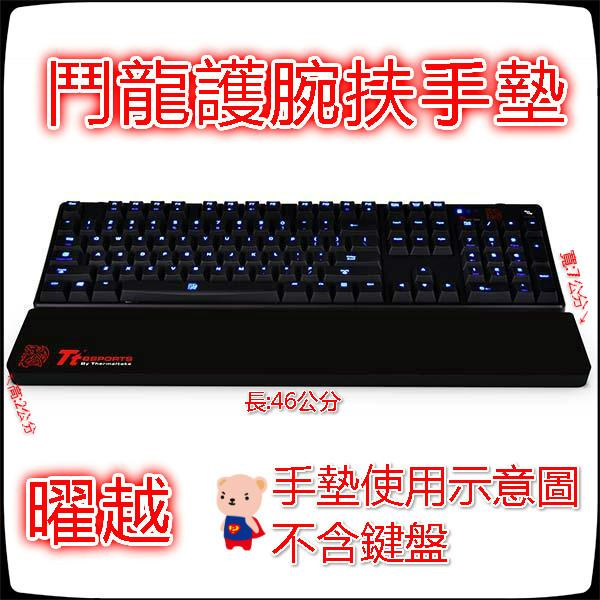 ❤含發票❤銷售冠軍❤曜越❤鬥龍護腕扶手墊❤電腦周邊滑鼠鍵盤滑鼠墊螢幕舒適熱銷可洗AHQHKESKT