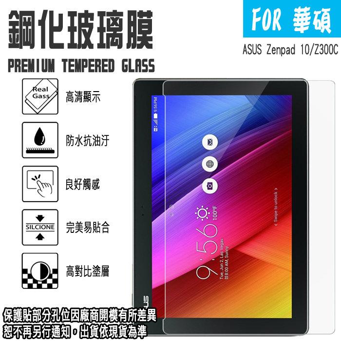 日本旭硝子玻璃 10.1吋 ZenPad 10/Z300CL Z300C Z300 華碩 鋼化玻璃保護貼/2.5D 弧邊/平板/螢幕/高清晰度/耐刮/抗磨/觸控順暢/疏水疏油