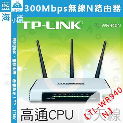 TP-LINK TL-WR940N 300Mbps無線N路由器