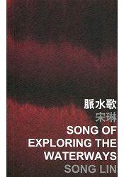 脈水歌 Song of Exploring the Waterways