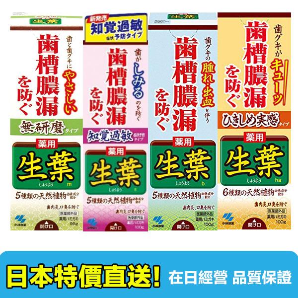 【海洋傳奇】【請買3條以上】日本小林製藥 生葉牙膏 100g 知覺過敏預防 無研磨 緊縮牙齦