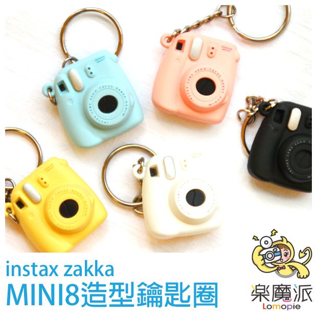 『樂魔派』富士 MINI 8 MINI8 拍立得相機 造型鑰匙圈 吊飾 另售 MINI25 50S