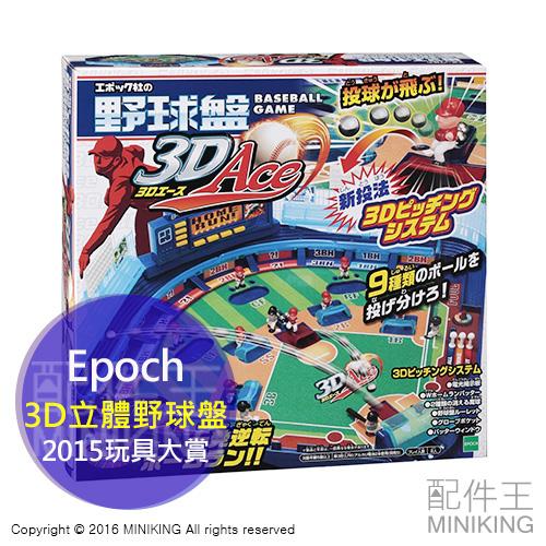 【配件王】現貨 Epoch 2015玩具大賞 ACE 3D立體棒球盤/野球盤 野球 棒球 桌遊 遊戲 玩具 交換禮物