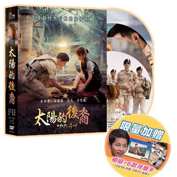 太陽的後裔 首批限量版 DVD 加贈相框月曆卡組