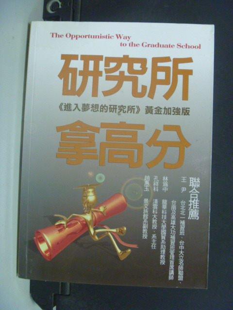 【書寶二手書T8/進修考試_KHZ】研究所拿高分_黃永宏
